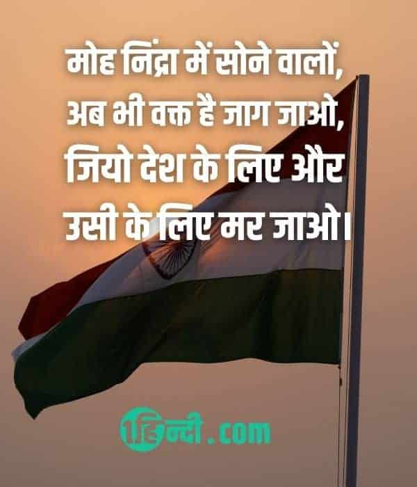 आशा करते हैं आपको 26 जनवरी, Republic day WhatsApp Status, Republic day quotes , Republic day Status , Best Republic Day Status for WhatsApp and Facebook , Republic Day Images in Hindi  पसंद आए होंगे।